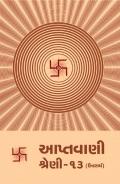 આપ્તવાણી-૧૩ (ઉત્તરાર્ધ) (eBook)