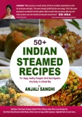 INDIAN STEAMED RECIPES (eBook)