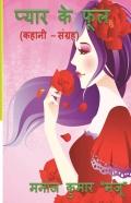 प्यार के फूल