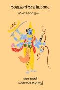 രാമചന്ദ്രവിലാസം ( Ramachandravilasam )