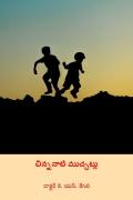 చిన్ననాటి ముచ్చట్లు ( Chinnanati Muchchatlu ) (eBook)
