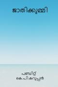 ജാതിക്കുമ്മി ( Jathikummi ) (eBook)