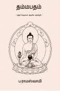 தம்மபதம் ( Dhammapadam ) (eBook)