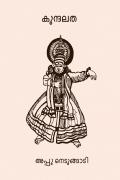 കുന്ദലത  (നോവൽ) ( Kundalatha )