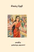 சிலம்பு நெறி ( Silambu Neri )