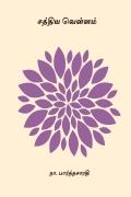 சத்திய வெள்ளம் ( Sathiya Vellam ) (eBook)