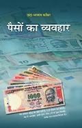 पैसों का व्यवहार  (eBook)