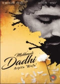 Makhmali Dadhi (Hindi)