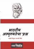 BHARATIY ASPRUSHYATECHA PRASHNA  भारतीय अस्पृश्यतेचा प्रश्न
