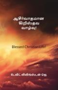 ஆசீா்வாதமான கிறிஸ்தவ வாழ்வு!