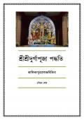 Shree Shree Durga Puja Paddhati