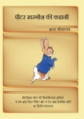 The Tale of Peter Rabbit [in Hindi]