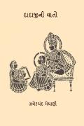 દાદાજીની વાતો (Dadajini Vato) (eBook)