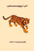 புன்னைவனத்துப் புலி ( Punnaivanathu Puli )
