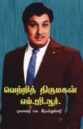 Vetri Thirumagan MGR (வெற்றித் திருமகன் எம்.ஜி.ஆர்.)