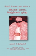 Veera Magan Porada Vetri Magal Poochooda... (வீரமகன் போராட வெற்றி மகள் பூச்சூட...)