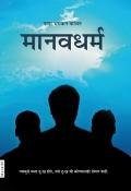 मानव धर्म  (eBook)