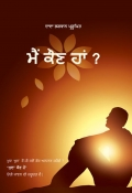 Who am I (In Punjabi)