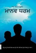 Manav Dharma (In Punjabi)