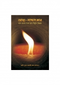 Simple & Effective Science For Self Realization (In Bengali)