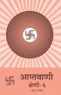 आप्तवाणी-६ (eBook)