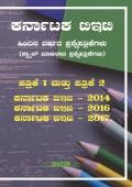 ಕರ್ನಾಟಕ ಟಿಇಟಿ - ಹಿಂದಿನ ವರ್ಷದ ಪ್ರಶ್ನೆಪತ್ರಿಕೆಗಳು