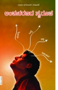 Antahkaran Ka Swaoop (In Kannada) (eBook)