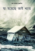 Whatever Has Happened Is Justice (In Bengali)   (eBook)