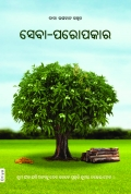 Right Understanding To Helping Others: Benevolence (In Oriya) (eBook)
