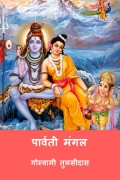 पार्वती मंगल ( Parvati Mangal )