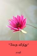 வேத வித்து ( Vedha Vithu )  (eBook)