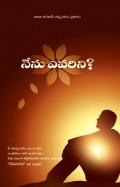 Who Am I? (In Telugu) (eBook)