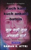Kuch Kahi Kuch Ankahi Batein - कुछ कही कुछ अनकही बातें