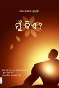 Who Am I (In Oriya) (eBook)