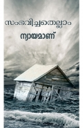 Whatever Has Happened Is Justice (In Malayalam)