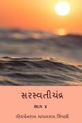 સરસ્વતીચંદ્ર ભાગ ૪ ( Saraswatichandra Part IV )