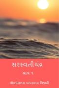 સરસ્વતીચંદ્ર ભાગ ૧ ( Saraswatichandra Part I )