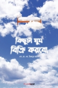 Kichuta Ghum Bikri Karbo