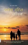 क्लेश रहित जीवन (eBook)