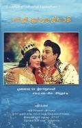 எம்.ஜி.ஆர். ஒரு ஜீவ நதி (MGR Oru Jeeva Nadhi)