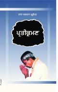 Pratikraman (Abr.)  (In Punjabi) (eBook)