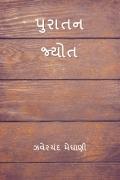 પુરાતન જ્યોત ( Puratan Jyot ) (Gujarati Edition)