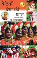 बेटियाँ देश की शान  (काव्य संग्रह)