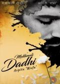 Makhmali Dadhi (eBook)