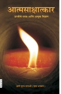 Simple & Effective Science For Self Realization (In Marathi) (eBook)