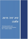 सत्य-'स्व'रूप दर्शन/ Satya Svarupa darshana/Philosophy of truth