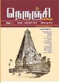 நெருஞ்சி காலாண்டிதழ் ஜூலை - செப்டம்பர் 2018 (Nerunji Quarterly July - September 2018)