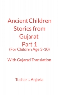 Ancient Children Stories India (Gujarat) Part 1 With Gujarati Translation