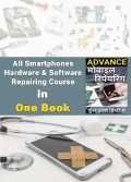 Advance Android Mobile Repairing Course PDF Hindi