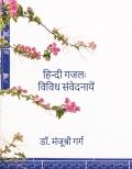 हिन्दी गजलः विविध संवेदनायें